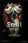 Soul20130205