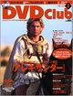 DVDclub200508