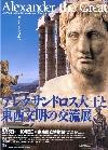 museum_alex_200308_s